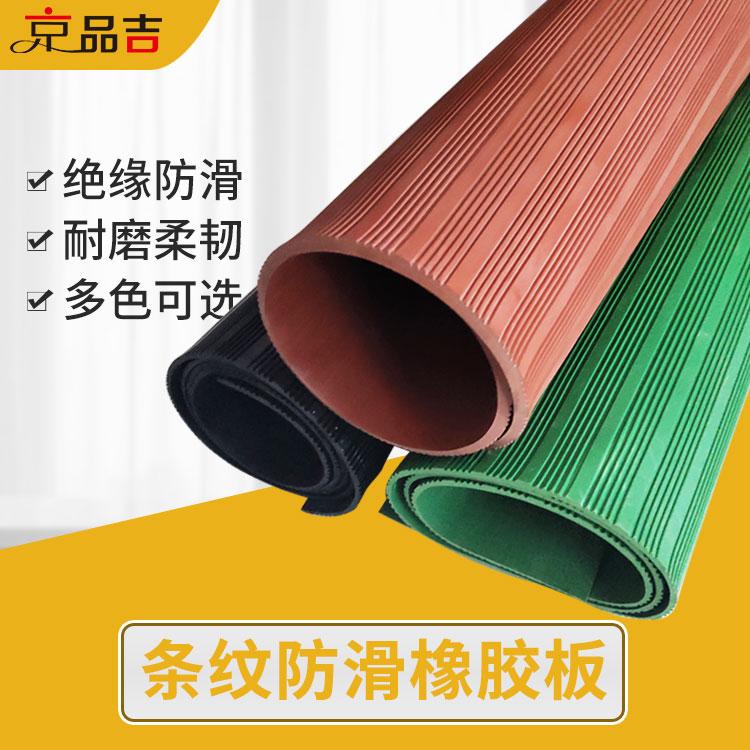 条纹防滑橡胶垫